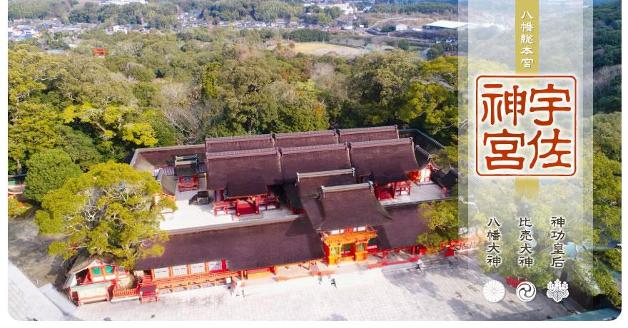 宇佐神宮は八幡宮八幡神社の総本宮です。