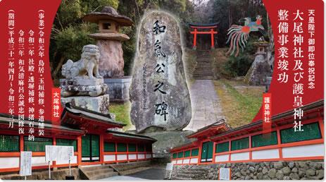 大尾神社・護皇神社整備事業竣功のお知らせ