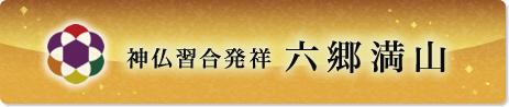 六郷満山開山1300年