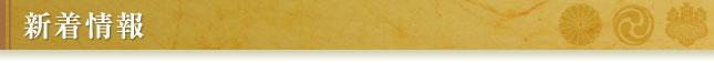 清掃作業の為、平成29年1月26日(木)午後のみモノレールの運行を停止します。ご理解の程よろしくお願い致します。|八幡神社 宇佐神宮